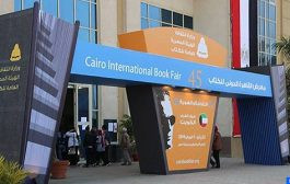Le Salon international du livre du Caire revient !
